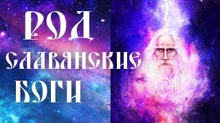 КАК БОГ РОД МИР СОЗДАВАЛ  МИРОВОЕ ДРЕВО  КНИГА КОЛЯДЫ