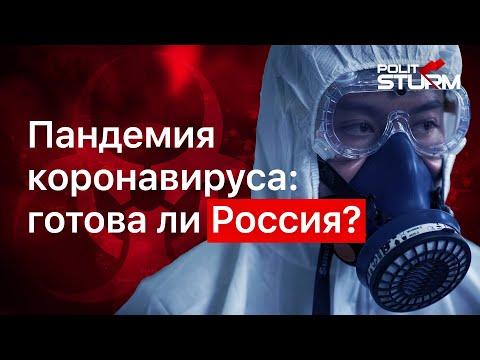 Пандемия коронавируса. Готова ли Россия?