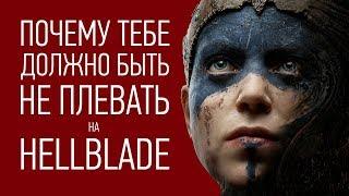 Почему ТЕБЕ должно быть НЕ НАПЛЕВАТЬ на Hellblade: Senua