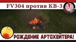 FV304 против КВ-3! РОЖДЕНИЕ АРТОХЕЙТЕРА!