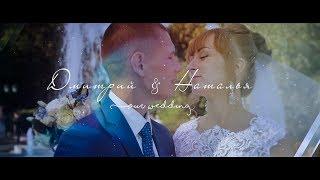 Свадьба Дмитрия и Натальи  18 августа 2018 года.