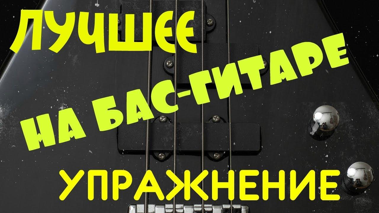 Идеальное упражнение на бас-гитаре на изучение грифа