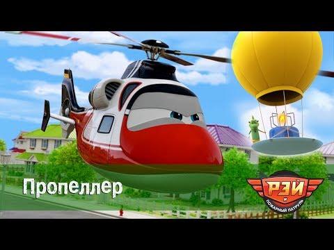 Рэй и пожарный патруль. 16-я Серия - Пропеллер. Анимационный развивающий сериал для детей