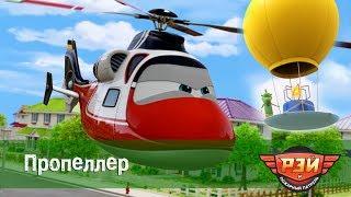 Смотреть сериал Рэй и пожарный патруль. 16-я Серия - Пропеллер. Анимационный развивающий сериал для детей онлайн