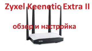 Zyxel Keenetic Extra II огляд та налаштування.