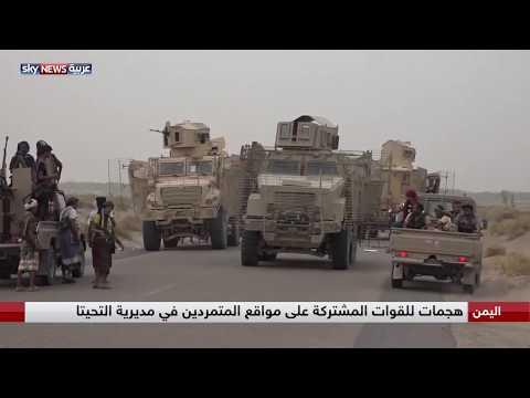 إحباط عملية تسلل لميليشيات الحوثي في محيط مطار الحديدة  - نشر قبل 30 دقيقة