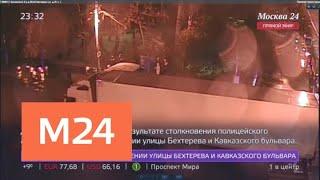 Смотреть видео Два человека пострадали в ДТП с участием полицейского автобуса - Москва 24 онлайн