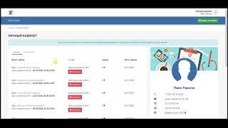 Инфоклиника - Личный кабинет пациента (онлайн запись на прием)