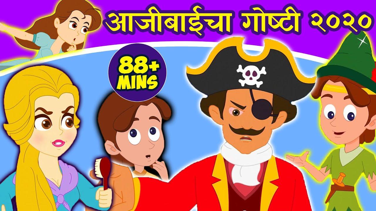 १० आजीबाईचा गोष्टी - Marathi Goshti | Marathi Story for kids | Chan Chan Goshti | Jaduchya Goshti