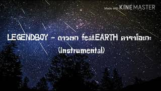 LEGENDBOY - ดาวตก feat.EARTH คาราโอเกะ (instrumental)
