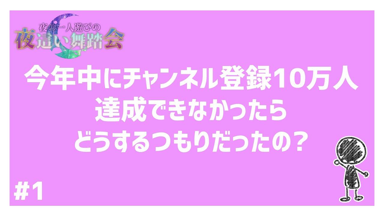 【夜会#1】「今年中にチャンネル登録10万人達成できなかったらどうするつもりだった?」【ラジオ】