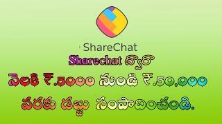 earn-money-from-sharechat-telugu-prashanth-gangadhari