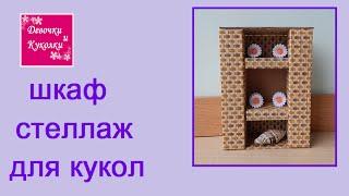 Как сделать шкаф - стеллаж для кукол. How to make shelving for dolls.(очень просто и быстро можно сделать стеллаж-шкаф для кукол своими руками, вам понадобится картон, спичечные..., 2015-09-29T08:55:42.000Z)