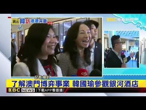 最新》了解澳門博弈事業 韓國瑜參觀銀河酒店