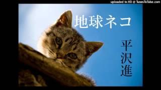 平沢進-地球ネコ thumbnail