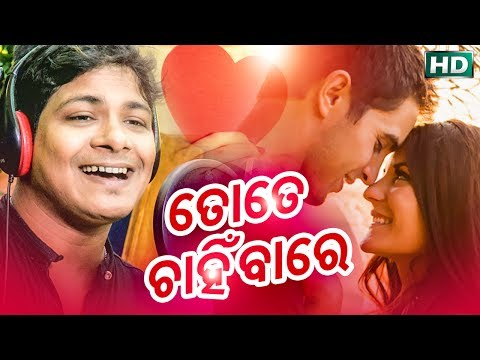TATE CHANHIBAA RE || Romantic Song || Brand New Odia HD Song || BISHNU MOHAN KABI