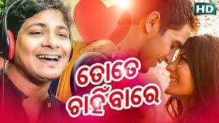 TATE CHANHIBAA RE | Odia Romantic Song | Bishnu Mohan Kabi | Sidharth TV