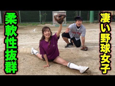 美尻&美ボディを持つ野球女子が大開脚を披露!28歳童貞がついにイった…。