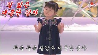길 잃은 대홍단 감자 북한 반응?!