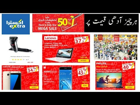 50% Discount on all items | Mega Sale Extra Saudi Arabia
