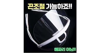 끈조절이 되니까 안아픈 투명 위생 마스크!! 이걸로 종…