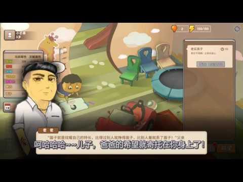 中国式家长:听说导演生了个女儿,芒果跟小花连夜加班生小芒果!