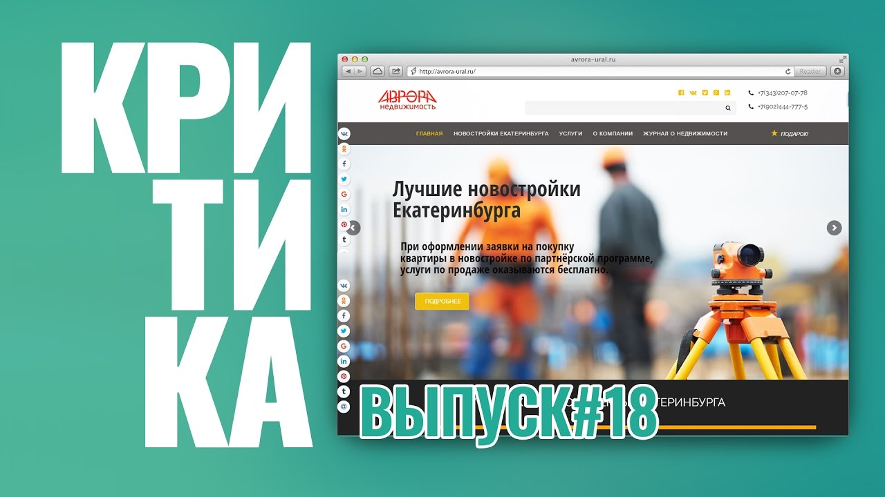 Видеокритика #18. Сайт avrora-ural.ru