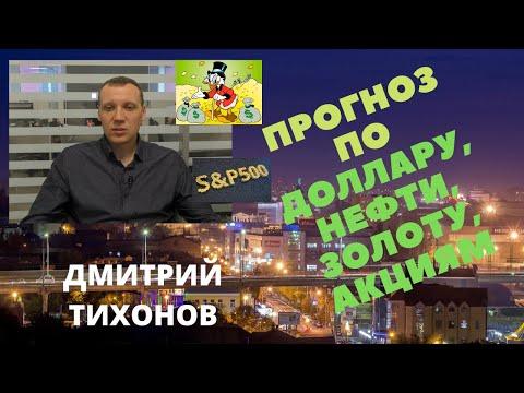 Дмитрий Тихонов - прогноз по доллару, нефти, золоту, акциям