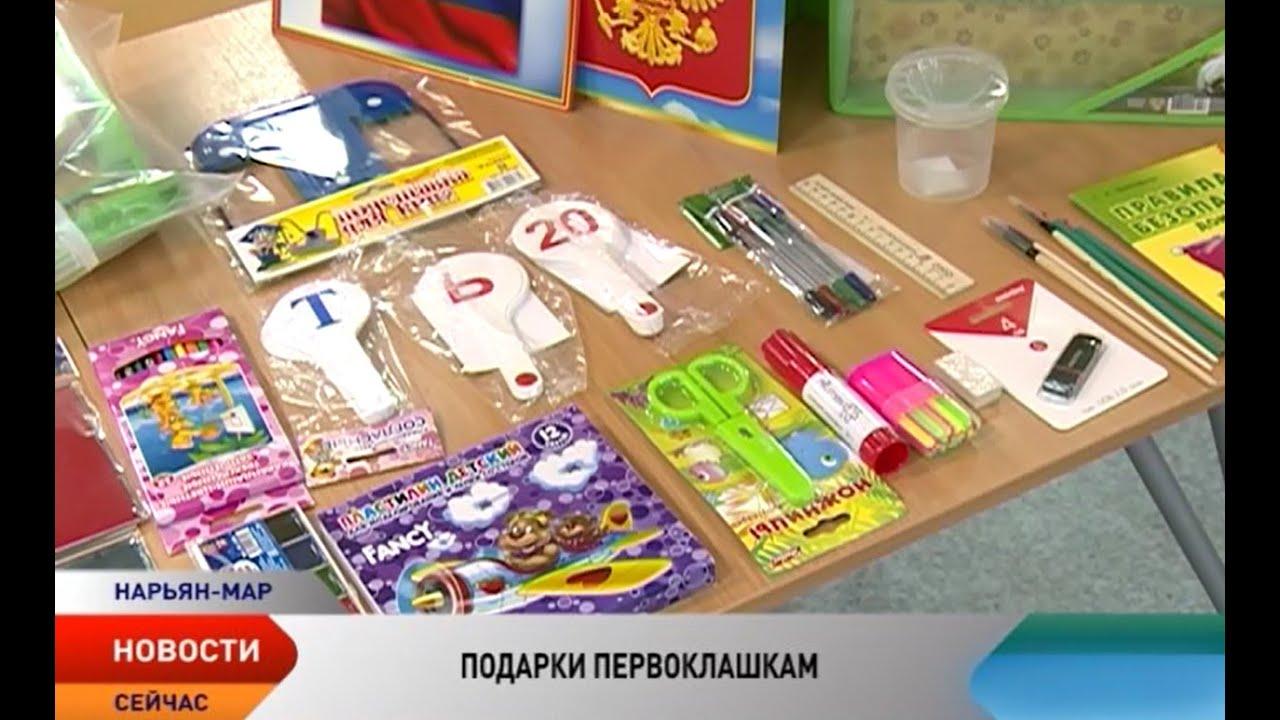 Подарки первокласснику. Что получат юные школьники Ненецкого округа 1 сентября