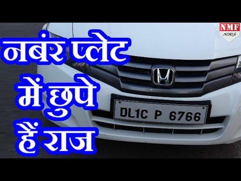 DELHI की गाड़ियों की number plate में छुपे हैं कई राज