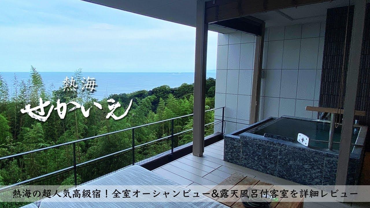 【温泉旅館宿泊記】熱海旅行でせかいえに宿泊したので詳細レビューします 【月の道棟/ルームツアー/鉄板焼/ATAMI/Onsen/Japan】