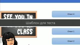 шаблон для теста в PowerPoint