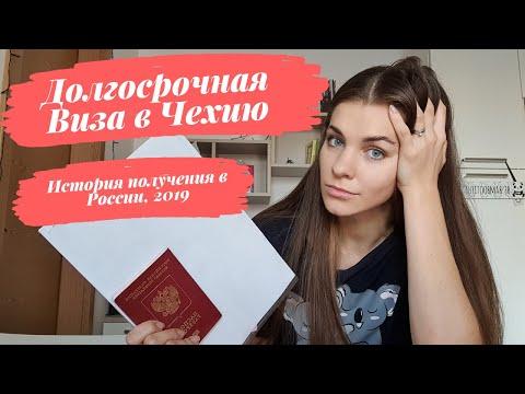 Долгосрочная виза в Чехию 2019 | Семейная виза