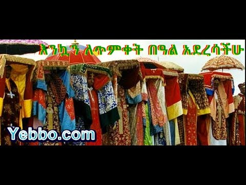 Timket or Epiphany celebration in Debre Markos, Gojjam Ethio