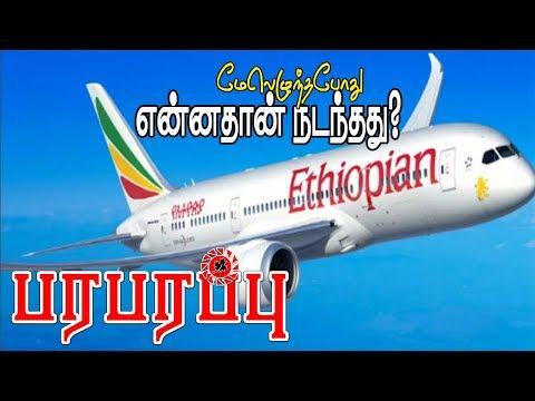 Ethiopian Airlines விமானத்துக்கு