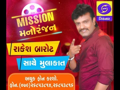 Live chat with Rakesh Barot in #MissionManoranjan