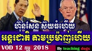 Cambodia News 2018 | VOD Khmer Radio 2018 | Cambodia Hot News | Night, On Mon 12 February 2018