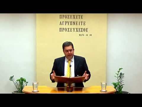 13.04.2019 - Ιησούς του Ναυή Κεφ. Α':1-9 - Σαμουήλ Πλάκας