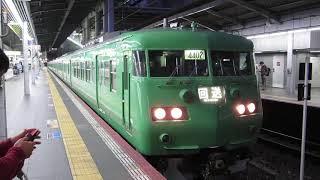 【West Express 銀河改造前】117系T2編成発車@大阪駅
