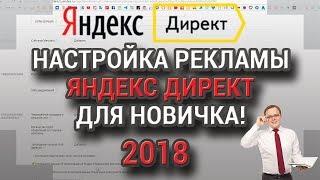 НАСТРОЙКА РЕКЛАМЫ ЯНДЕКС ДИРЕКТ 2018 ДЛЯ НОВИЧКОВ