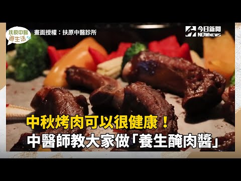 中秋烤肉健康吃!中醫師教大家做「養生醃肉醬」