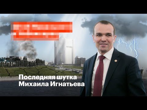 Последняя шутка Михаила Игнатьева