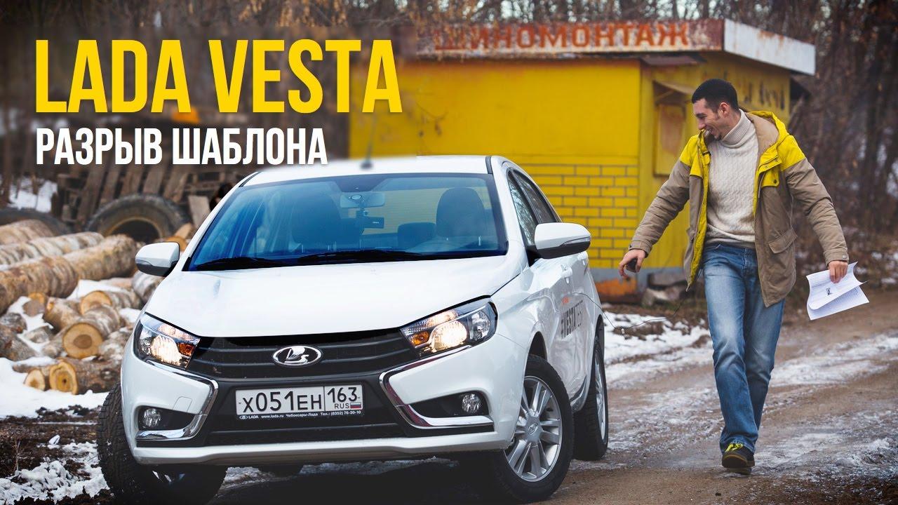 Тест-драйв Lada Vesta: разрыв шаблона