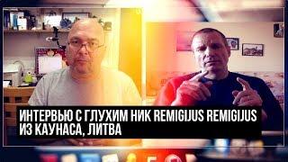 Интервью с глухим ник Remigijus Remigijus из Каунаса, Литва