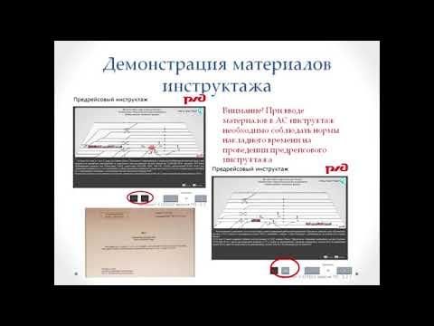 Памятка по ЭММ на ЭТСО РЖД