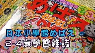 雜誌型刊物,每月出刊,適2~4歲小朋友,台灣可在雜誌瘋或博客來MOOK館等...
