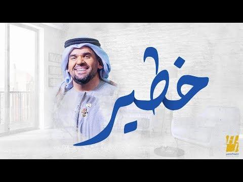 حسين الجسمي - خطير (حصرياً)   2019
