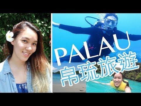 帛琉Palau 5天旅遊行程全公開!My Trip to Palau