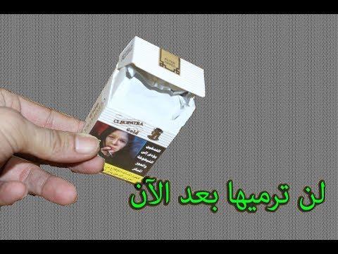 لن ترمي علبة السجائر الفارغة بعد مشاهدة الفيديو - استفيد منها الآن !!