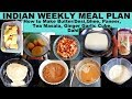 Indian Weekly Meal Plan Part 3    Weekly Planing for Indian Food    Weekly Food Essentials